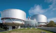 المحكمة الأوروبية لحقوق الإنسان دانت انتهاك تركيا لحرية تعبير زعيم معارض