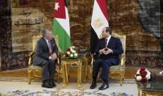 ملك الأردن ورئيس مصر أكدا دعم القضية الفلسطينية ورفض ممارسات إسرائيل الإستيطانية