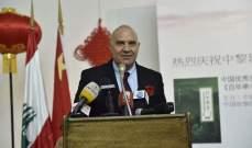 فلحة: العلاقات اللبنانية الصينية تشكل نموذجا فريدا للتعاون بين الدول