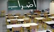 رابطة التعليم المهني تعلن توقيف الاعمال الادارية وتسجيل الطلاب غدا