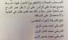 رئيس بلدية حارة صيدا اصدر قرارا قضى بموجبه منع تجوال الدراجات النارية