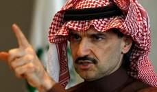 بلومبرغ: الوليد بن طلال خسر 1.2 مليار دولار خلال 48 ساعة