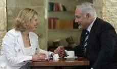 قناة إسرائيلية: زوجة نتانياهو تدخلت لمنع تعيين مسؤولين كبار