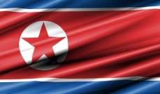 الخارجية الكورية الشمالية: تمديد واشنطن عقوباتها ضدنا هو عمل عدائي