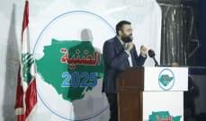 أحمد الحريري: نعمل للتوافق والحرب لإلغائنا مستمرة