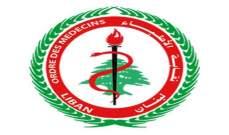 نقابة الأطباء رحبت بقرار الشورى إلغاء التكاليف المالية عن بيت الطبيب