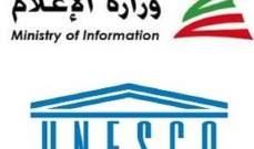 وزارة الإعلام واليونسكو: إنتهاء فترة التسجيل في ورش التدريب نظرا لتخطي العدد المطلوب