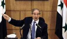 وزير الخارجية السوري: حكومة أنقرة هي الأغبى على مستوى العالم