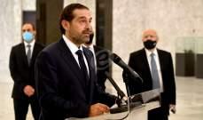 الحريري: سنشكل حكومة اختصاصيين تقوم بالعمل حسب الورقة الإصلاحية الفرنسية