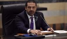 مصادر الجمهورية: الحريري يصر على اعتبار أن وضع جدول أعمال الحكومة من صلاحياته