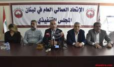 الاتحاد العمالي دان العدوان على الضاحية وحيا جهود المتابعين لملف الامام الصدر