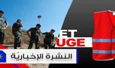 """موجز الأخبار:الجيش اللّبناني على جهوزية تامة لمواجهة أي طارئ وحملة """"السترات الحمراء"""" لـ""""إنقاذ تونس"""""""