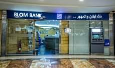 رويترز: بنك بلوم اللبناني يجري محادثات مع المؤسسة العربية المصرفية بشأن بيع محتمل لبنك بلوم مصر