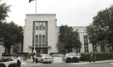 السفارة السعودية في ولاية كارولاينا وفرجينيا تحذر مواطنيها من اعصار إساياس