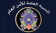 الأمن العام:توقيف 11 شخصا بين 12/4 و18/4 لارتكابهم أفعالا جرمية مختلفة
