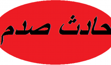 جريح نتيجة حادث صدم على طريق عام بعلبك- القاع الدولية في اللبوة