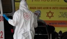 133 إصابة جديدة بفيروس كورونا المستجد في إسرائيل