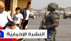 موجز الأخبار: مقتل 4 جنود نيجيريين في هجوم لداعش والرئيس عون بمشهد عفوي