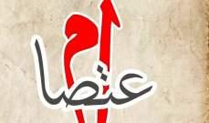 اعتصام لاتحادات ونقابات قطاع النقل البري في بيروت