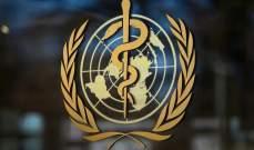 منظمة الصحة: زيادة قياسية يومية لإصابات كورونا بالعالم تجاوزت 292 ألف حالة