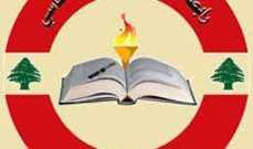 رابطة التعليم الأساسي تهنئ المجلس النيابي الجديد وتدعوه الى انصاف فئات المعلمين