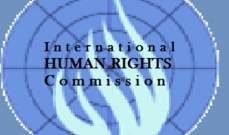 اللجنة الدولية لحقوق الإنسان تستنكر الإعتداء على الإعلاميين