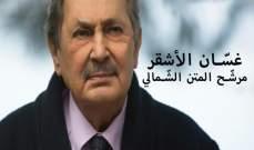 غسان الأشقر: أنا مقاتل شرس والساحة مش داشرة