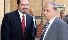 النشرة: عون سيزور بيت الوسط اليوم حيث سيعلن الحريري دعم ترشيحه للرئاسة