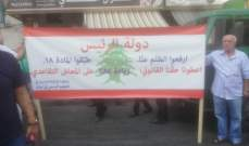 مسيرة لرابطتي المتقاعدين من التعليم الرسمي باتجاه بيت الوسط مطالبين بحقوقهم