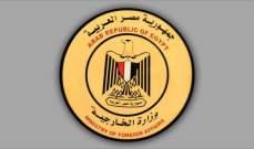 خارجية مصر أعربت عن بالغ قلقها إزاء الوضع في ليبيا: لضبط النفس ووقف التصعيد