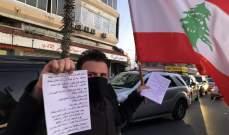 محتجو ساحة العلم- صور نفذوا وقفة تضامنا مع قائد الجيش واحتجاجا على الأوضاع الاقتصادية