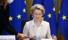 فون دير لاين: طعمنا ربع سكان الاتحاد الأوروبي بالجرعة الأولى من لقاحات كورونا
