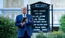 ترامب إتّجه سيراً من البيت الأبيض إلى كنيسة مجاورة:هذا أعظم بلد في العالم وسوف نضمن أمنه