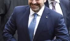 الحريري يزور ثلاث دول اوروبية ابتدأ من 3 نيسان