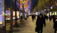 أ.ف.ب: الشرطة الفرنسية ستعزّز الإجراءات الأمنية في باريس ليلة رأس السنة