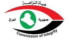 هيئة النزاهة العراقية أصدرت أمري استقدام بحق نائب رئيس مجلس نينوى وأحد أعضائه