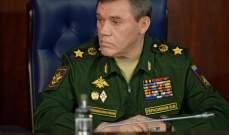 رئيس الأركان العامة للقوات الروسية: روسيا دعت الناتو لحضور تدريباتها والغرب لا يعاملنا بالمثل