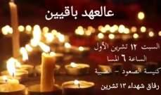 رفاق شهداء 13 تشرين دعوا الى قداس لإحياء المناسبة بكنيسة الصعود الضيية