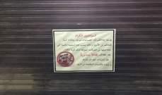 النشرة: التزام صيدليات صيدا بالإضراب احتجاجا على فقدان الأدوية