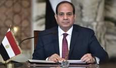 السيسي وقع قرار إنشاء المجلس الأعلى لمواجهة الإرهاب والتطرف