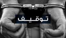 """قوى الأمن: توقيف الرأس المدبر لعصابة سرقة سيارات الملقب بـ""""أبو علي كونتاك"""" ووالده وزوجتيه"""