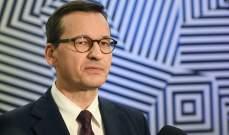 رئيس وزراء بولندا: لا توافق بمحادثات الاتحاد الأوروبي على صندوق الإنعاش الاقتصادي