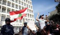 اعتصامات امام عدد من المصارف احتجاجا على السياسات المالية