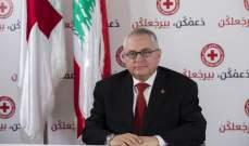 """الصليب الأحمر اللبناني أطلق الحملة المالية السنوية تحت شعار """"دعمكن بيرجعلكن"""""""