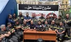 إعتصام لمتطوعي الدفاع المدني: لن نخرج من الشارع إلّا والحق في يدنا
