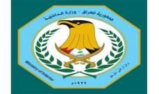 الداخلية العراقية أوقفت شخصا هدد سفارة عربية عاملة في بغداد