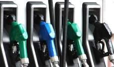استقرار سعر صفيحتَي البنزين 95 و98 أوكتان وارتفاع سعر الغاز 1200 ليرة