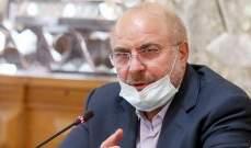 قاليباف: نحن في وضع خاص والاستقرار ضرورة لاقتصاد إيران اليوم
