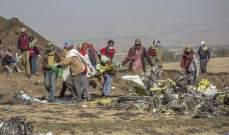 خارجية إثيوبيا: سنصدر التقرير الأولي اليو لأسباب تحطم الطائرة الإثيوبية