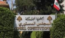 جميل السيد وأنطوان حبشي اعتذرا عن الحضور إلى المجلس الدستوري